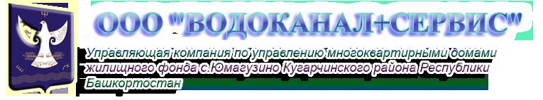 Управляющая компания по управлению многоквартирными домами жилищного фонда с.Юмагузино ООО